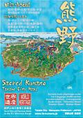 SK-Sacred-Kumano-Maps-Cover.jpg