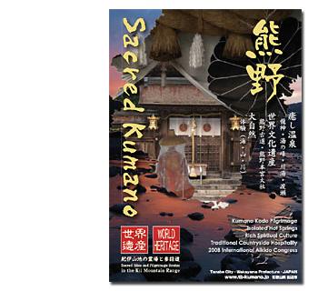 Sacred-Kumano2.jpg