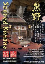 Sacred-Kumano_0.jpg