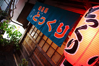 tokkuri-inside_1.jpg
