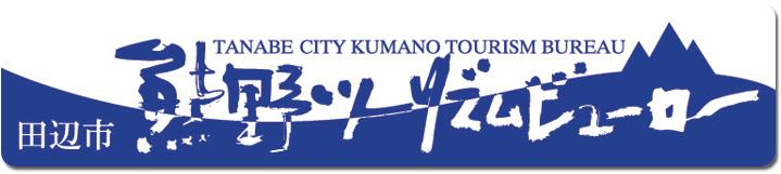 TB_Kumano_logo.jpg