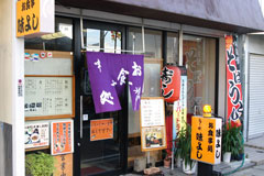 ajiyoshi-outside.jpg