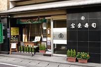 horai-zushi-inside_0.jpg