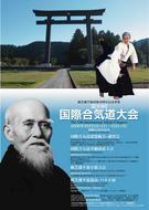 Aikido-leaflet-front.jpg