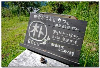 cafe-bocu-sign.jpg