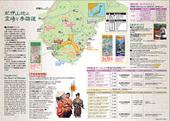SK-Sacred-Kumano-Maps-Inside_0.jpg