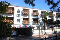 shirahamakan_0.jpg