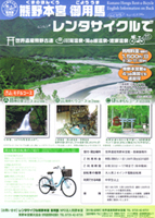 Kumano-Hongu-Rent-a-Bicycle.jpg