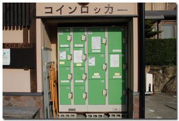 karasuya-coin-locker.jpg