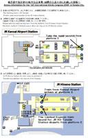 Kansai-Hineno-access-map.jpg