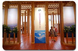 Wakayama-World-Heritage-Center.jpg