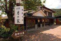 ryokan-tsukinoya_0.jpg