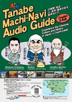 machi-navi-poster-web_0.jpg