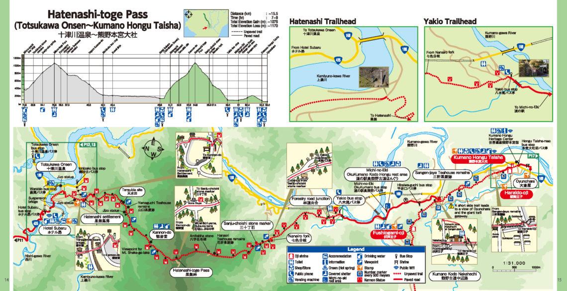 Hatenashi-toge Pass  (Totsukawa Onsen~Hongu)