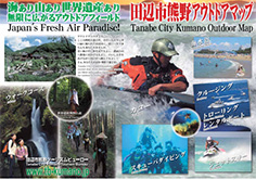 Tanabe City Kumano Outdoor Map front