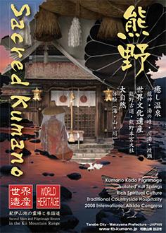 Sacred Kumano
