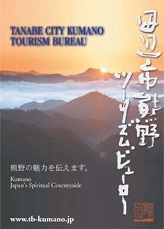 Tanabe City Kumano Tourism Bureau Outline