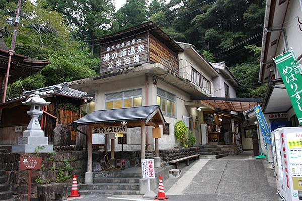 Yunomine onsen Public Bath