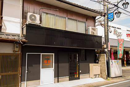 Guest House Kumano