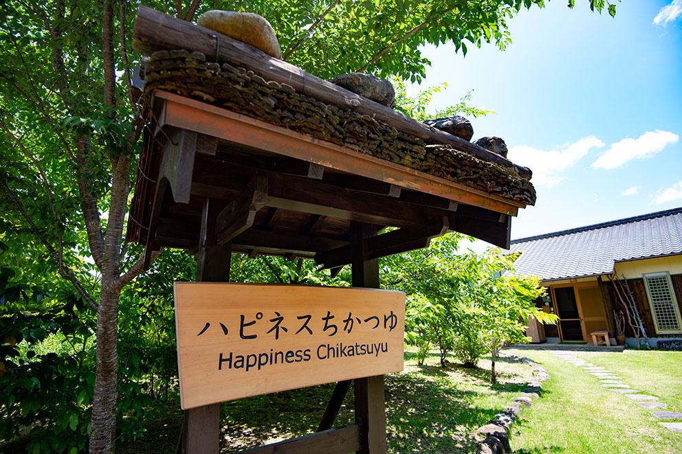 Happiness Chikatsuyu