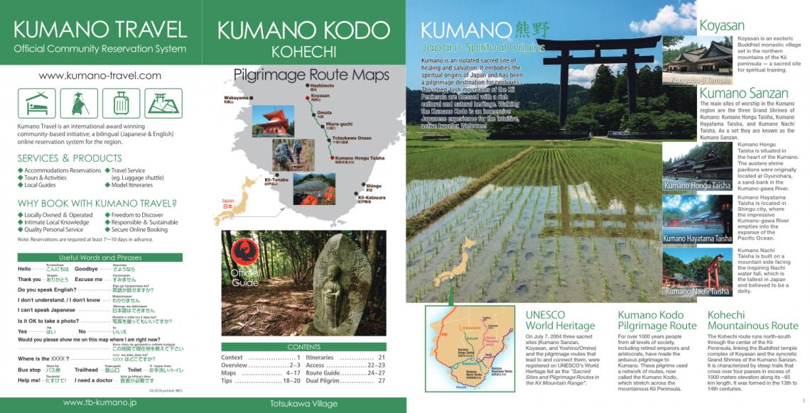Kumano Kodo Kohechi complete map booklet