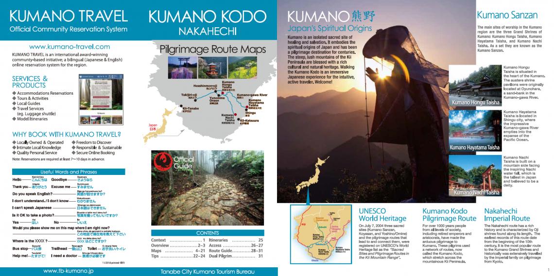 Kumano Kodo Nakahechi complete map booklet