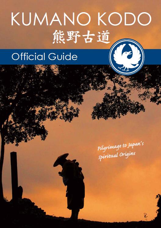 Kumano Kodo Official Guide Book