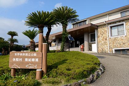 Nanki-Katsuura Kyukamura Hotel