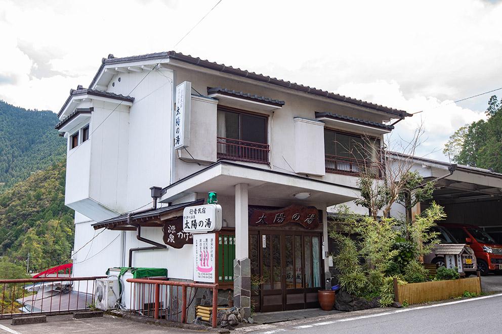 Gyoja Minshuku Taiyo-no-Yu