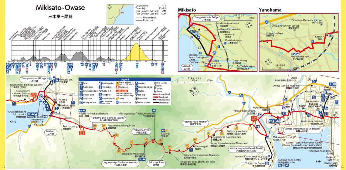 Kumano Kodo Iseji pilgrimage route Owase~Mikisato (Yakiyama-toge)