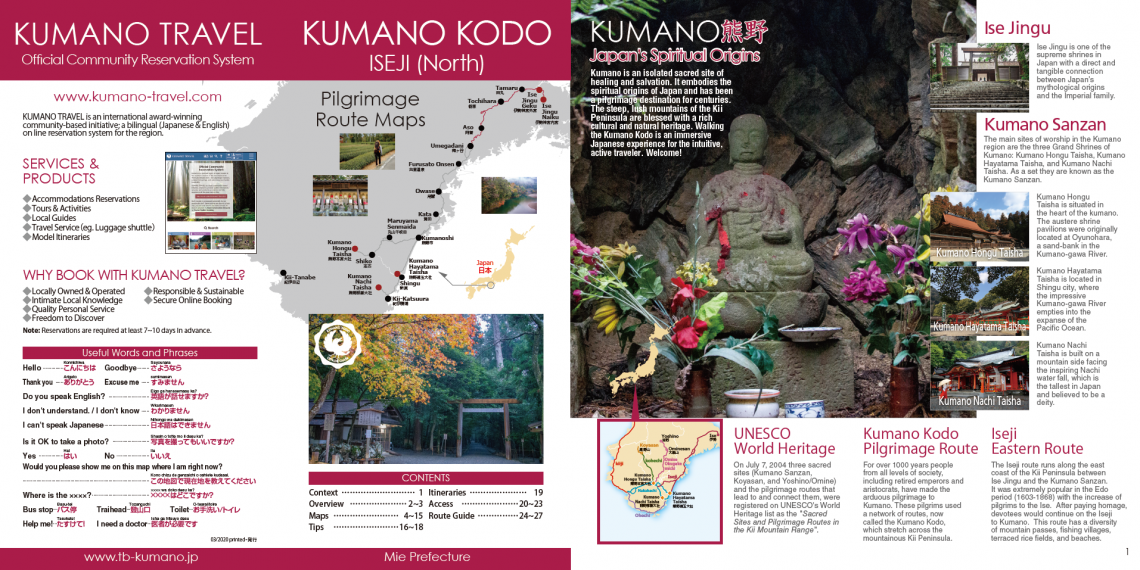 Kumano Kodo Iseji Pilgrimage route maps North complete booklet