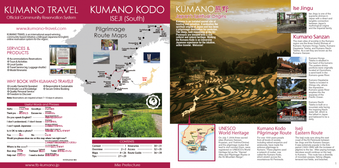 Kumano Kodo Iseji pilgrimage route South complete map booklet