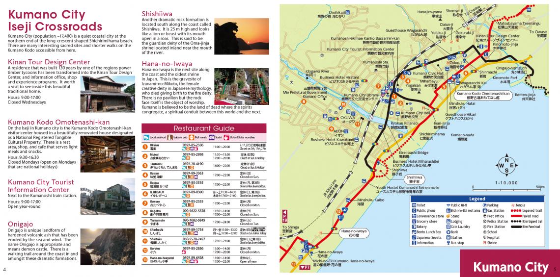 Kumano Kodo Iseji pilgrimage routes Kumano City