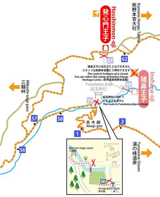 熊野古道中辺路・赤木越の通行止め一時解除について(2019.10.30 15:10更新)