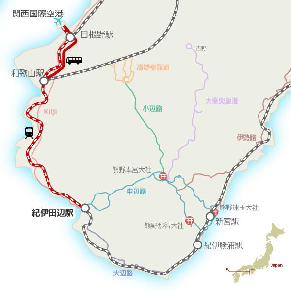 関西国際空港から田辺へ電車・バスで