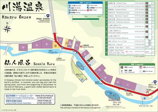 川湯温泉エリアマップ