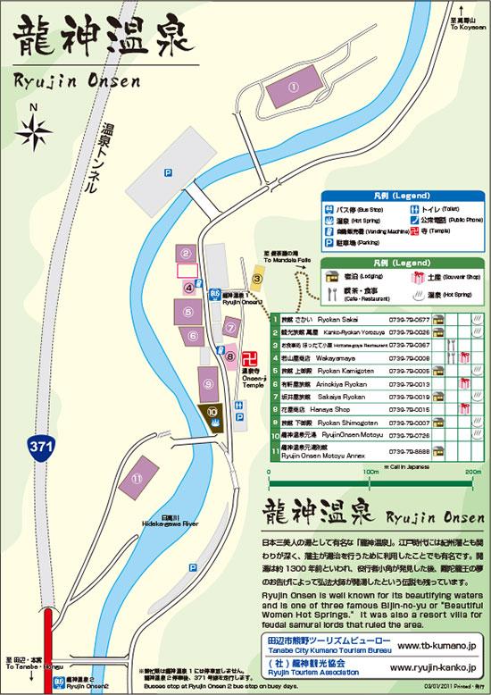 龍神温泉エリアマップ