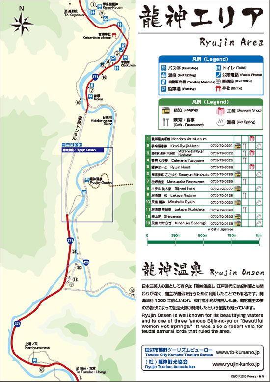 龍神村広域マップ