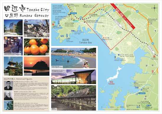 田辺市街地広域エリアマップ