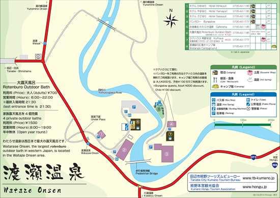 渡瀬温泉エリアマップ