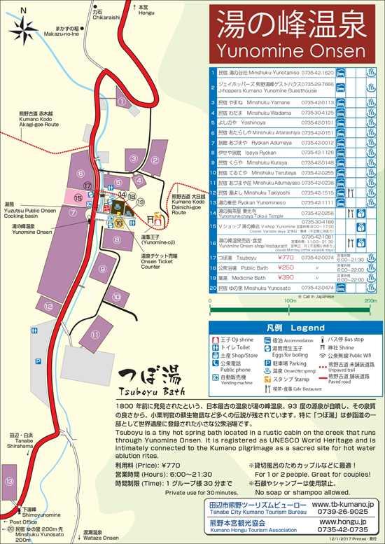湯の峰温泉エリアマップ