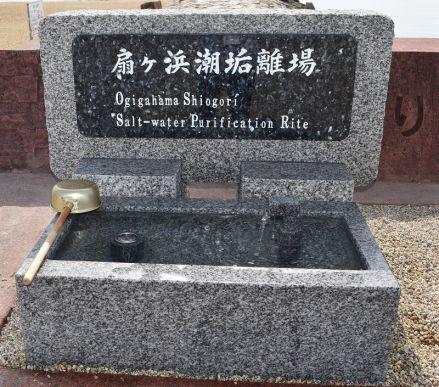 田辺市 扇ヶ浜に潮垢離場完成!中世の熊野古道でおこなわれた儀礼を体験しませんか?