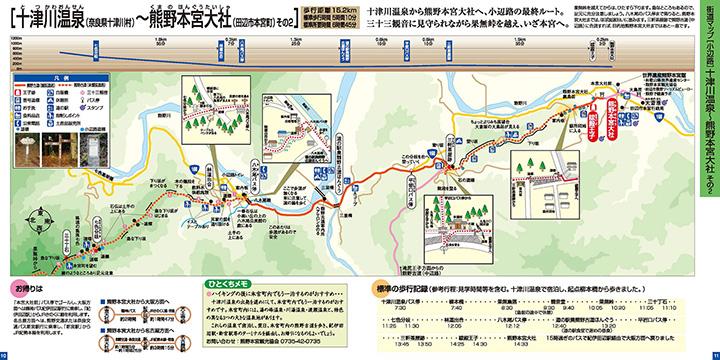 八木尾バス停~熊野本宮大社 ウォークマップ