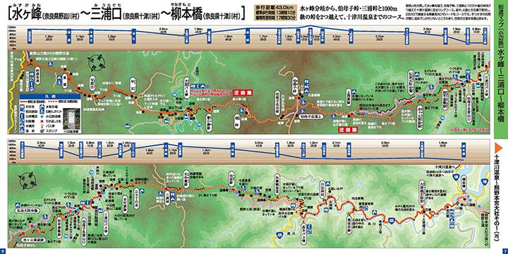 熊野古道小辺路 水ヶ峰~大股~三浦口~十津川温泉 ウォークマップ画像