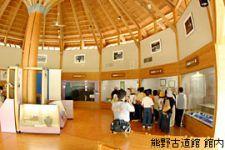 熊野古道館の館内