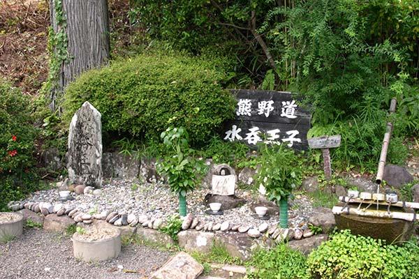 熊野古道中辺路 水吞王子