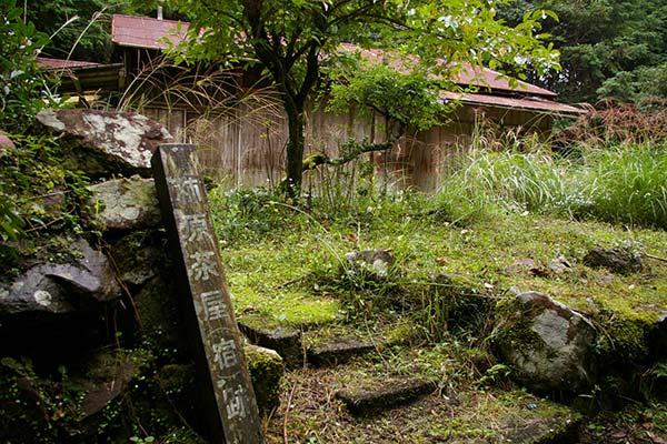 熊野古道中辺路 赤木越 柿原茶屋跡