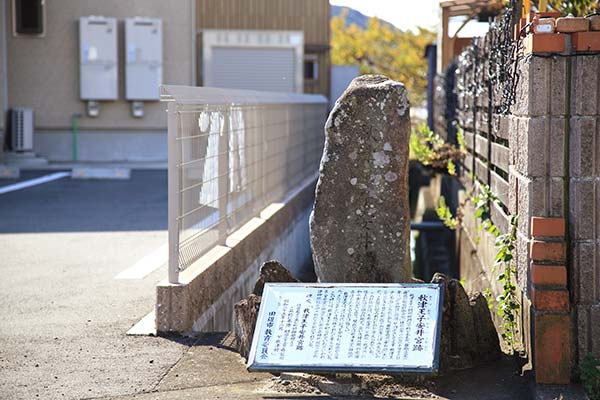 熊野古道中辺路 秋津王子 安井宮跡の石碑