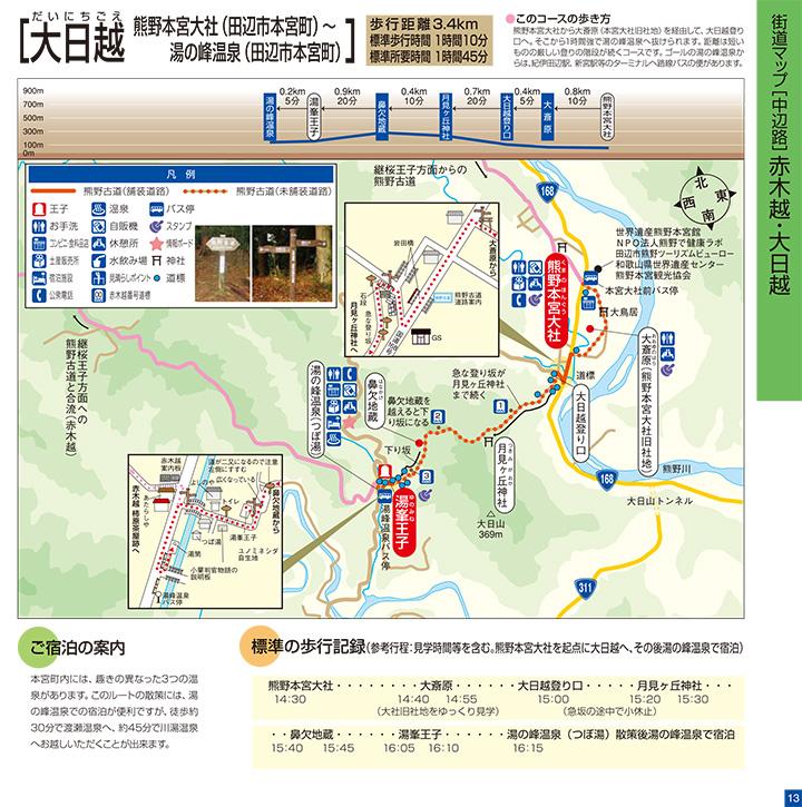 熊野古道中辺路 大日越 ウォークマップ画像
