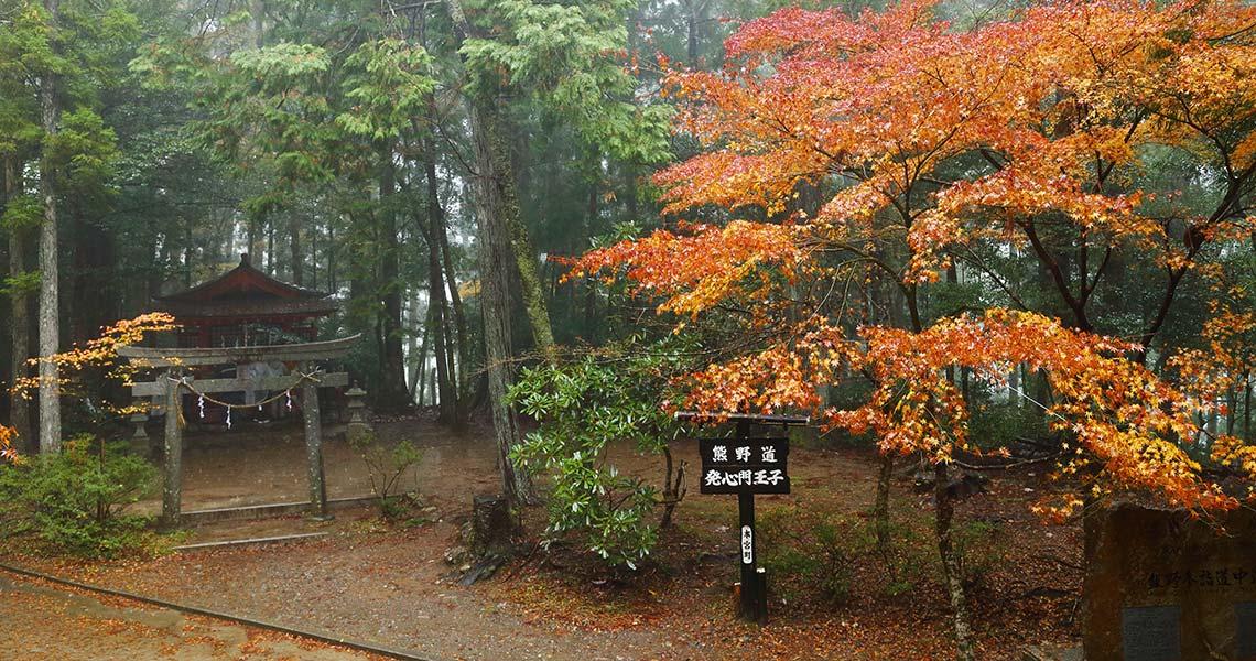 熊野古道中辺路 発心門王子